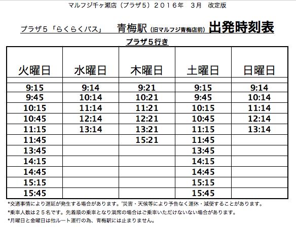 青梅駅(旧マルフジ青梅店前)出発時刻表