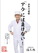 福太郎/今年の目標「アウには負けない!」