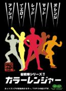 カットストア/髪戦隊シリーズ カラーレンジャー